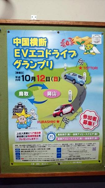 【岡山県・鳥取県】中国横断EVエコドライブ・グランプリポスター