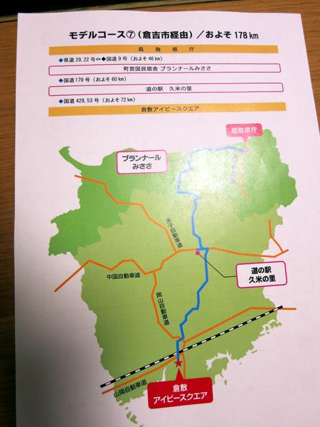 岡山県・鳥取県】中国横断EVエコドライブ・グランプリコース