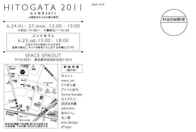 2011hitogata-atena-m.jpg