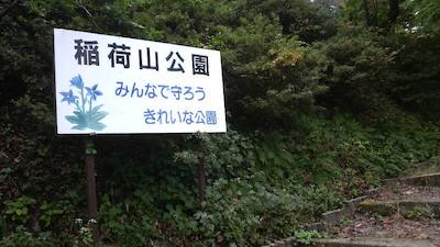 inariyama00.jpg