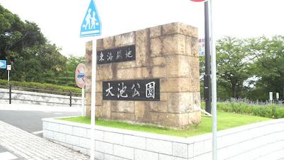 tokaiooike01.jpg