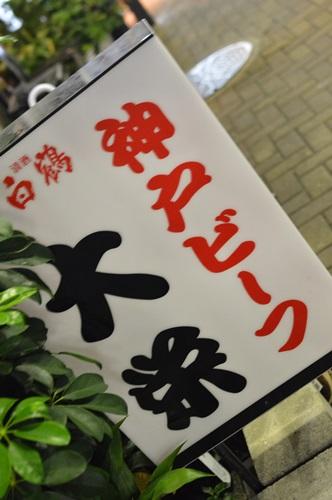 大栄 (1)
