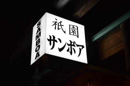 祇園サンボア201409 (6)