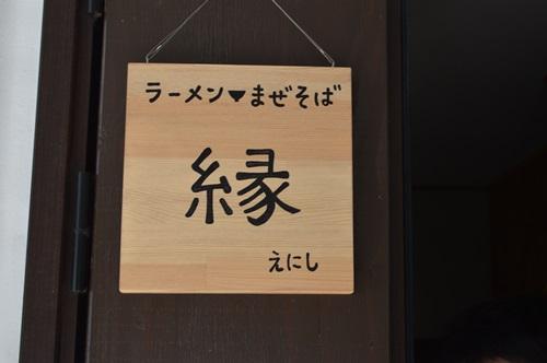 和え麺縁20147 (7)