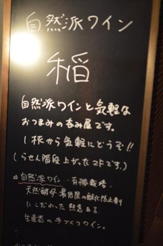 稲201410 (1)