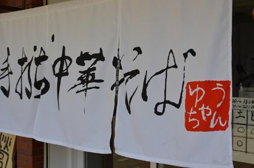 ゆうちゃん201410 (2)