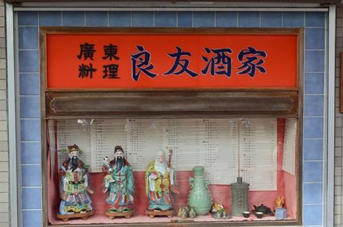 良友酒家201411 (2)