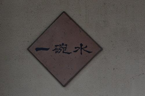 一碗水201411 (4)
