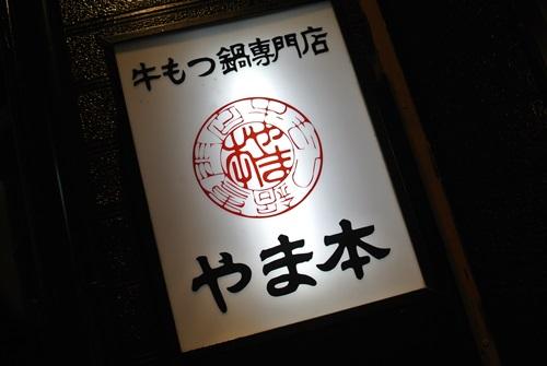 やま本201412 (5)