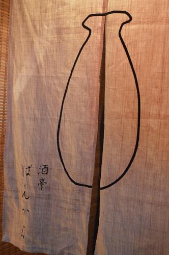 酒亭ばんから201411 (3)