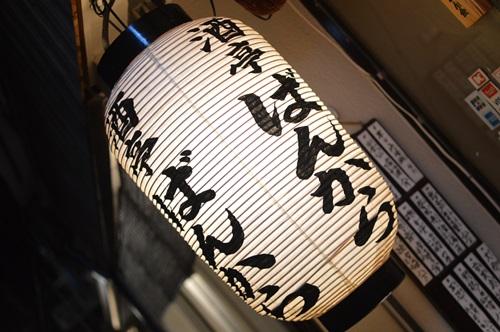 酒亭ばんから201411 (4)