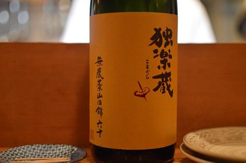 酒亭ばんから201411 (7)
