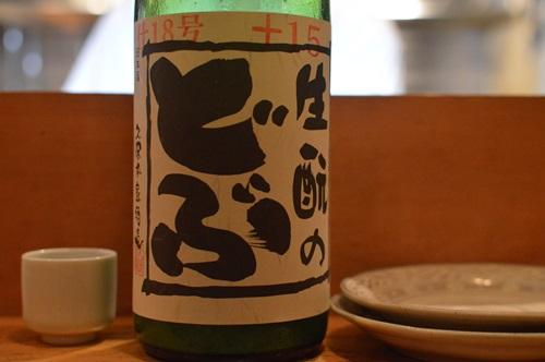 酒亭ばんから201411 (8)