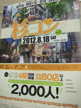 2012_0818c0015.jpg