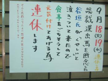 2012_0919b0211.jpg