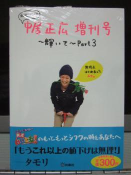 2013_0118r0085.jpg