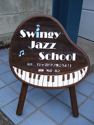 教室の看板