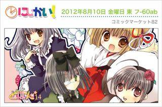 20120806-Blog011.jpg