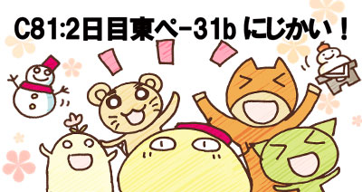 C81-kokuti01.jpg