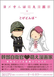 yome_cover_20120405162502.jpg