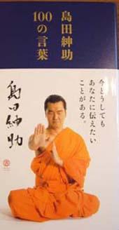 blog sinnsuke