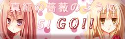 真紅の薔薇のように5!GO!!