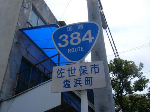 R384-2.jpg