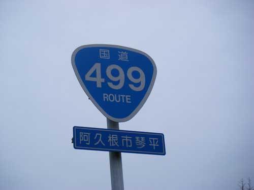 R499-3.jpg