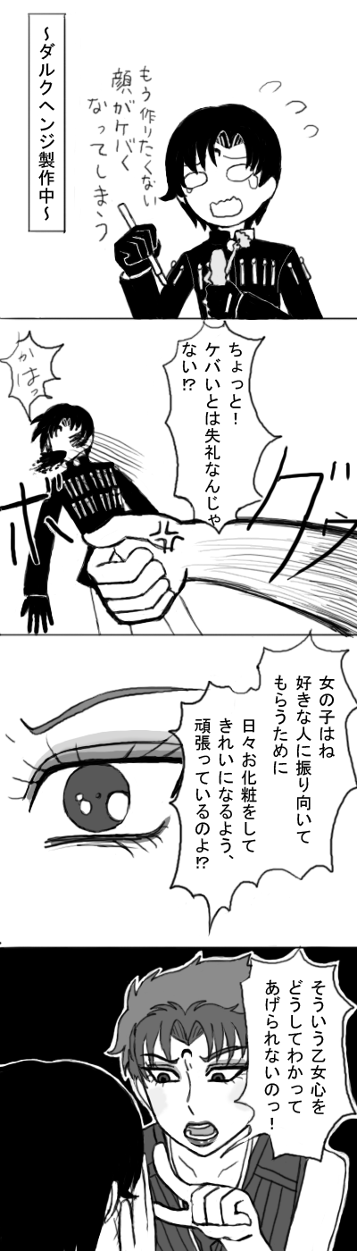 otomegokoro