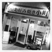 お好み焼き 鉄板焼 小町【OKONOMIYAKI KOMACHI】