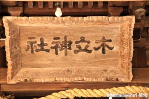 三国神社(福井県坂井市三国町山王)130