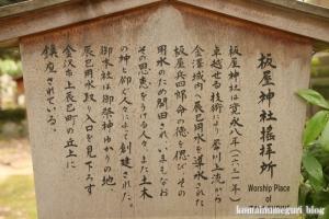 金沢神社(石川県金沢市兼六町)20