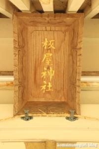 金沢神社(石川県金沢市兼六町)22
