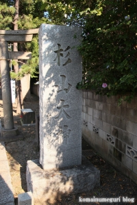 杉山大神(川崎市幸区小倉)3