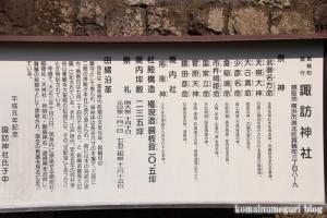 諏訪神社(横浜市港北区蓑輪町)5