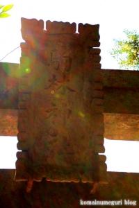 駒林神社(横浜市港北区日吉本町)3