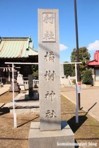 橘樹神社(川崎市高津区子母口)2