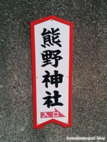 熊野神社(八王子市宇津貫町)1
