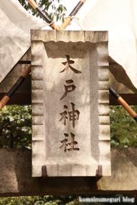 大戸神社(川崎市中原区下小田中)27