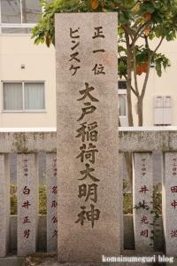 ピンスケ大戸稲荷大明神&権九郎稲荷(川崎市中原区下小田中)2