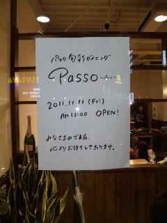 オープン予定