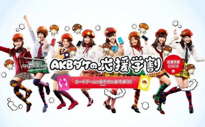 AKBドコモダケ