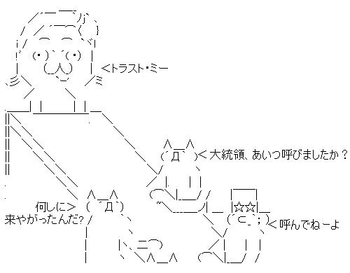 鳩山 トラストミー