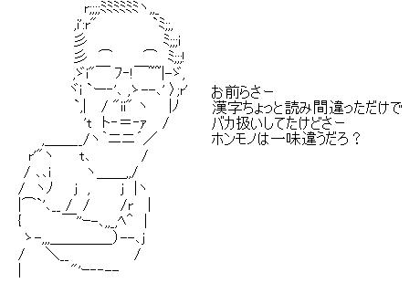 福田 お前らさー