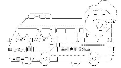 首相専用救急車