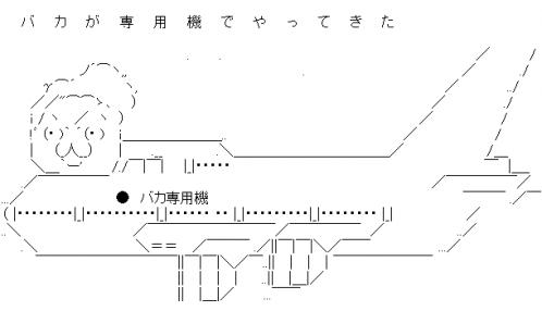 鳩山 専用機