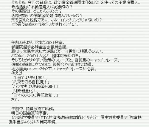 はせ日記2