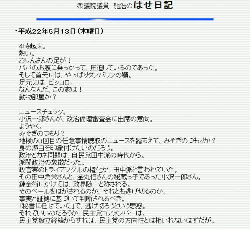 はせ日記1