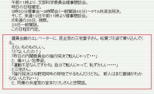 はせ日記3β