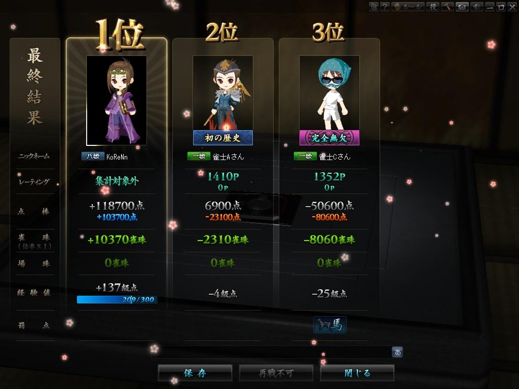JRMSS-20110310_191552.jpg